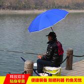 釣魚雨傘遮陽傘垂釣太陽傘折疊萬向傘可背式背板傘【探索者】