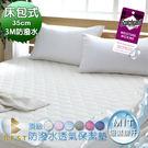 3M防潑水馬卡龍床包式保潔墊 單人3.5...