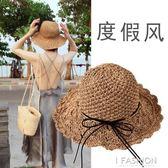 草帽女夏天小清新可折疊沙灘帽 海邊出游帽子女 遮陽帽防曬太陽帽·Ifashion