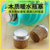 保溫壺  燒水壺熱水瓶開水暖壺塞塑料硅膠軟木塞蓋子