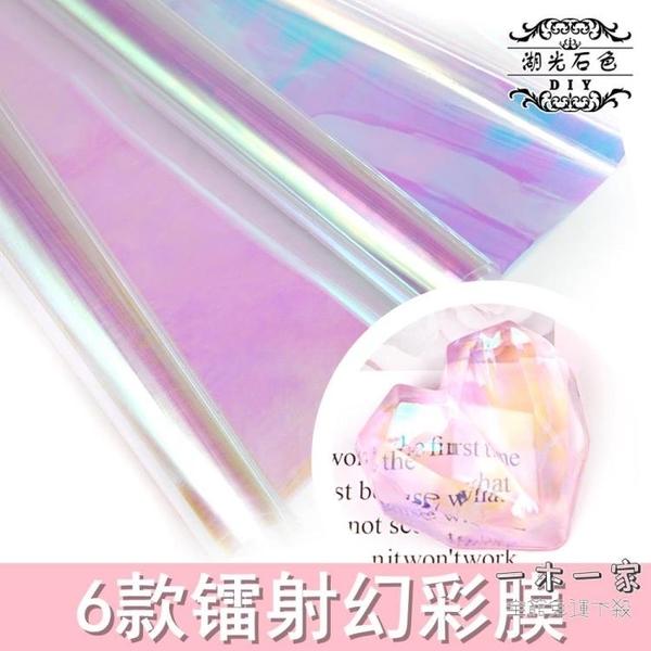 滴膠模具 幻彩膜變色膜鐳射星空紙DIY水晶滴膠UV膠模具炫彩膜鐳射紙