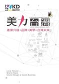 美力台灣──LOVE TAIWAN BRAND HOPE 產業升級+品牌+美學=台灣未來【城邦讀書花園】