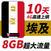【TPHONE上網專家】埃及10天超大流量 8GB高速上網 支援當地4G高速