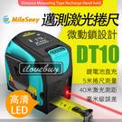 【小米系列】DT10邁測激光捲尺 捲尺測...