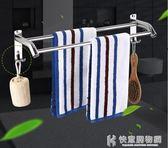 毛巾架免打孔毛巾桿不銹鋼掛桿浴巾架洗手間衛生間雙桿掛浴室掛件 igo快意購物網