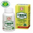 【加購品】台糖生技 青邁深海魚油(100粒/瓶) ~健康食品認證