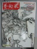 【書寶二手書T7/雜誌期刊_QBM】藝術家_469期_藝術作為動員的力量等