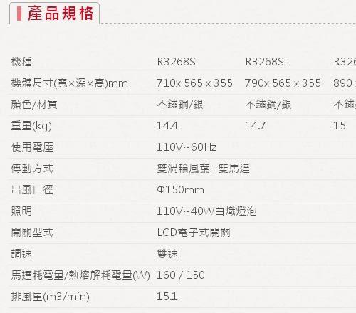 【fami】櫻花 排油煙機 R-3268SXL (90CM) 斜背式除油煙機(雙效除油)