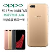 Oppo全新品R11 Plus 6吋雙卡雙待 6GB/64GB 八核 AI智慧面部識別 2000萬美顏相機 現貨保固一年