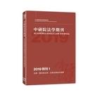 中研院法學期刊(2019特刊1)法律.歷史與台灣:台灣法律史的發展