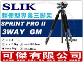 可傑有限公司 SLIK Sprint Pro II 3WAY 單桿多向雲台 三腳架 公司貨 含腳架袋