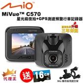 【三年保固】MIO MiVue C570 Sony星光級感光元件 GPS行車記錄器-贈16G+後視鏡支架