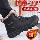 馬丁靴 防水雪地靴男冬季新款男鞋保暖加絨棉鞋加厚高幫馬丁靴子男士防滑【免運】