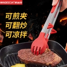 曼迪凱牛排夾硅膠烤肉夾子廚房食物夾食品夾家用煎牛排燒烤專用夾 「免運」