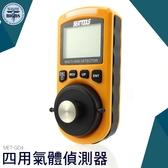 MET GD4 四用氣體偵測器氧氣偵測器一氧化碳偵測器硫化氫偵測器可燃氣體偵測器利器