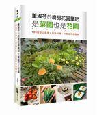 董淑芬的廚房花園筆記 是菜園也是花園 100個安心蔬果x美味料理,打造城市田園樂..