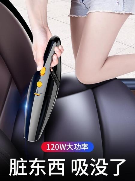 車載吸塵器 車載吸塵器大功率強力汽車迷你吸塵機多功能車用家車車內小型專用 美物 618狂歡
