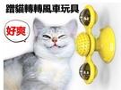 蹭貓轉轉風車玩具 貓用品 送貓薄荷 止癢 無聊 貓抓臉 貓臉養 身體養 自抓癢 吸盤 貓咪 蹭蹭刷