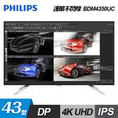 【Philips 飛利浦】43型 4K Ultra HD 液晶顯示器(BDM4350UC) 【贈飲料杯套】