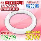【有燈氏】東亞 30W 環型燈管 T29...