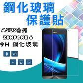 E68精品館 華碩 ASUS ZENFONE 6 9H 硬度 鋼化玻璃 防爆膜 手機 螢幕 保護貼 保護膜 保貼 貼膜 A600CG