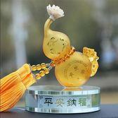 汽車擺件葫蘆車上香水座式高檔飾品KM267『伊人雅舍』