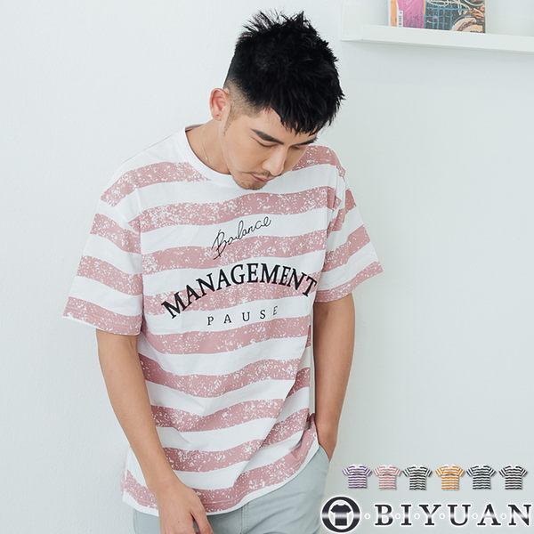 【OBIYUAN】條紋短袖T 寬鬆 字母 印花 開衩 短袖上衣 共6色【X0008】