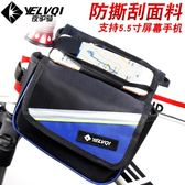自行車包山地車公路車馬鞍包上管包前梁包手機袋騎行裝備單車配件