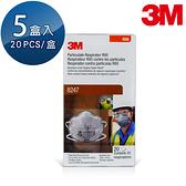 【醫碩科技】3M R95等級工業防塵活性碳成人口罩 微細粉塵 20個*5盒 8247*5