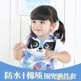 交換禮物-寶寶吃飯圍兜防水嬰兒圍嘴兒童食飯兜小孩喂飯嬰幼兒口水兜