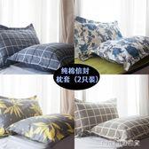 枕頭套 純棉枕套一對100%全棉40x60兒童30x50小枕頭芯套48*74公分成人 1995生活雜貨