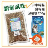【力奇】ST幸福貓乾糧-海魚風味-分裝包750g -150元【小魚乾添加,美味升級】可超取 (T002D01-0750)