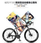 彎把賽車公路車自行車男女學生款27速變速死飛實心胎活飛跑車單車CY 【Pink Q】