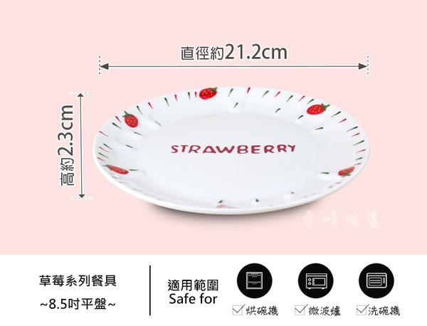 【堯峰陶瓷】奶油草莓系列 8.5吋平盤 單入   擺盤必備   親子野餐適用