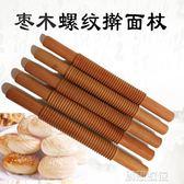 搟麵棍 螺紋螺旋搟面杖實木棗木花紋烘焙滾軸花  創想數位