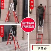 人字梯 人字梯鋁合金伸縮居家用折疊樓梯升降加厚工程 YYS【快速出貨】