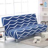 快速出貨-簡易折疊沙發床套子沙發巾全包沙發套全蓋無扶手沙發罩防滑布罩子【限時八九折】