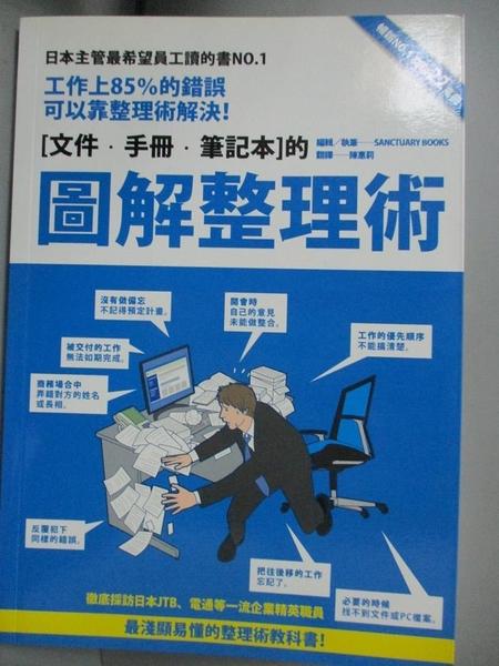 【書寶二手書T4/財經企管_C2H】圖解整理術-工作上85%的錯誤可以靠整理術解決!_SANCTUARY BOOKS