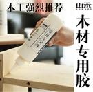木工膠木頭膠水木膠白乳膠 木板拼接粘木頭家具強力實木專用膠水 暖心