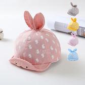 可愛小兔耳棉感軟簷棒球帽 童帽 鴨舌帽 棒球帽