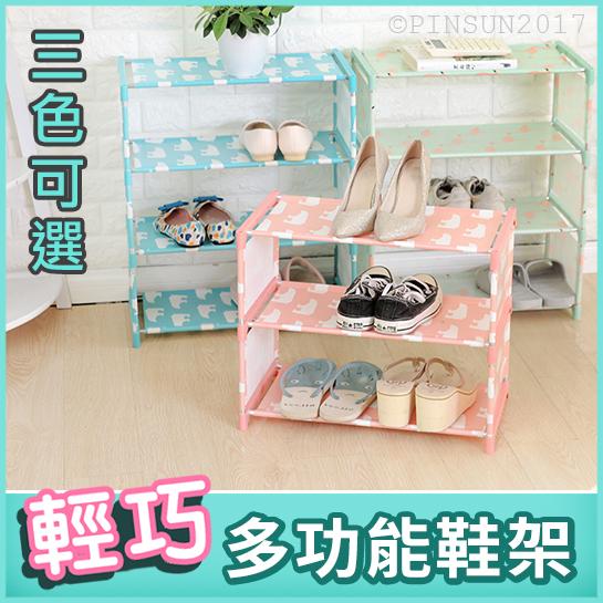 三層式 DIY多功能輕巧鞋架 (拖鞋 報紙 雜誌 書架 雜誌架 置物架 收納架 鞋櫃 收納櫃)