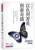 (二手書)以色列菁英創新奇蹟