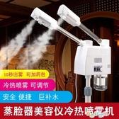 冷熱噴霧機蒸臉器美容儀美容院補水儀熱噴家用冷噴機水療儀器220vYJJ 奇思妙想屋