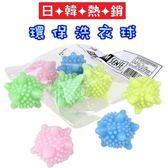 環保洗衣球-日韓熱銷創意耐用不傷衣物居家生活用品(4色一包裝)73pp125【時尚巴黎】