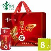 【李時珍】本草屋靈芝御品人蔘精華飲8瓶禮盒(50mlx8瓶/盒)