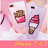 【萌萌噠】iPhone 7  (4.7吋) 超萌夏日清新 閃粉冰淇淋雪糕薯條透明滴膠保護殼 全包矽膠軟殼 手機殼