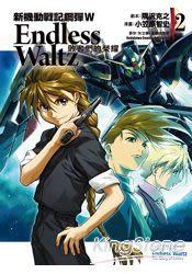 新機動戰記鋼彈W Endless Waltz 敗者們的榮耀02