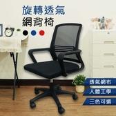 【AOTTO】人體工學透氣網布電腦椅 辦公椅 網椅(人體工學 透氣網椅特別藍