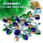 魚缸底砂裝飾造景石水族石頭玻璃藍石夜光石細海沙底沙小彩石白沙─預購CH1026
