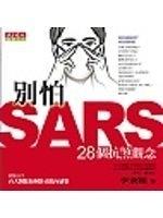 二手書博民逛書店 《別怕SARS--28個抗煞觀念》 R2Y ISBN:9864171364│李秉穎